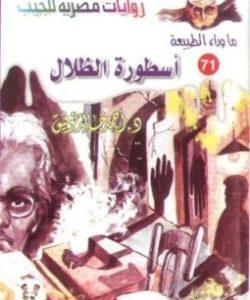 تحميل أسطورة الظلال -ما وراء الطبيعه#71 - لـ أحمد خالد توفيق