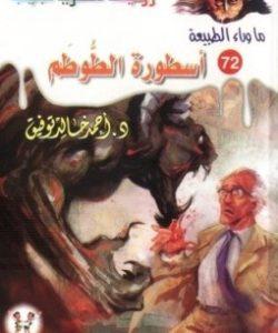 تحميل أسطورة الطوطم -ما وراء الطبيعه#72 - لـ أحمد خالد توفيق
