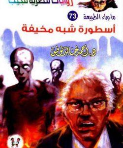 تحميل أسطورة شبه مخيفة -ما وراء الطبيعه#73 - لـ أحمد خالد توفيق