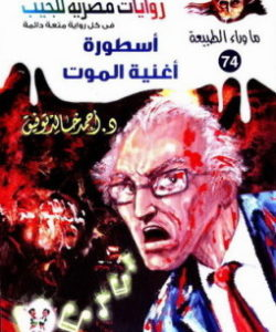 تحميل أسطورة أغنية الموت -ما وراء الطبيعه#74 - لـ أحمد خالد توفيق