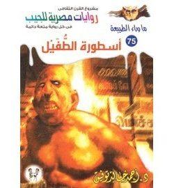 تحميل أسطورة الطفيل -ما وراء الطبيعه#75 - لـ أحمد خالد توفيق