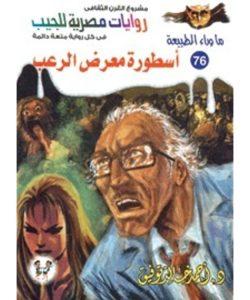 تحميل أسطورة معرض الرعب -ما وراء الطبيعه#76 - لـ أحمد خالد توفيق