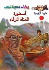 تحميل أسطورة الفتاة الزرقاء -ما وراء الطبيعه#77 - لـ أحمد خالد توفيق
