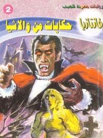 تحميل حكايات من والاشيا - سلسلة فانتازيا #2 - أحمد خالد توفيق