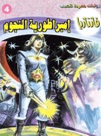 تحميل إمبراطورية النجوم - سلسلة فانتازيا #4 - أحمد خالد توفيق