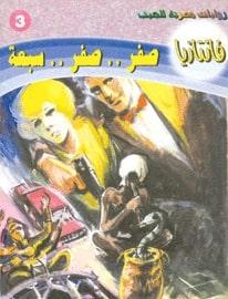 تحميل صفر .. صفر .. سبعة - سلسلة فانتازيا #3 - أحمد خالد توفيق