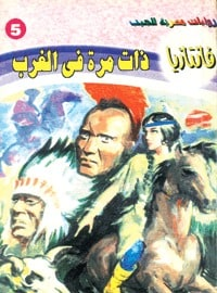 تحميل ذات مرة في الغرب - سلسلة فانتازيا #5 - أحمد خالد توفيق
