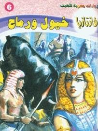تحميل خيول ورماح - سلسلة فانتازيا #6 - أحمد خالد توفيق