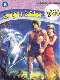 تحميل مملكة الموتى - سلسلة فانتازيا #8 - أحمد خالد توفيق
