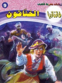 تحميل رواية الخناقون - سلسلة فانتازيا #9 - أحمد خالد توفيق