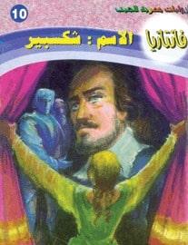 تحميل الاسم: شكسبير - سلسلة فانتازيا #10 - أحمد خالد توفيق