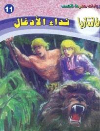 تحميل نداء الأدغال - سلسلة فانتازيا #11 - أحمد خالد توفيق