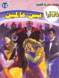 تحميل بين عالمين - سلسلة فانتازيا #12 - أحمد خالد توفيق