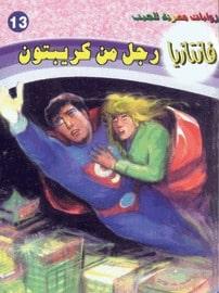 تحميل رجل من كريبتون - سلسلة فانتازيا #13 - أحمد خالد توفيق