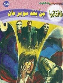 تحميل من بعد سوبرمان - سلسلة فانتازيا #14 - أحمد خالد توفيق
