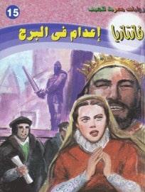 تحميل إعدام في البرج - سلسلة فانتازيا #15 - أحمد خالد توفيق