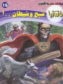 تحميل شبح وشيطان - سلسلة فانتازيا #16 - أحمد خالد توفيق