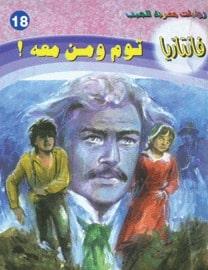 تحميل توم ومن معه ! - سلسلة فانتازيا #18 - أحمد خالد توفيق
