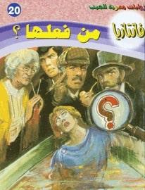 تحميل قصة لا تنتهي - سلسلة فانتازيا #20 - أحمد خالد توفيق