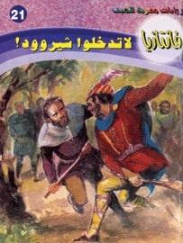 تحميل لا تدخلوا شيروود - سلسلة فانتازيا #21 - أحمد خالد توفيق