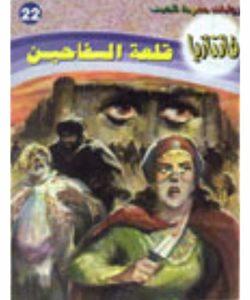 تحميل قلعة السفاحين - سلسلة فانتازيا #22 - أحمد خالد توفيق