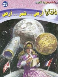 تحميل أرض .. قمر .. أرض - سلسلة فانتازيا #23 - أحمد خالد توفيق