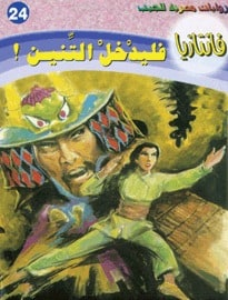 تحميل فليدخل التنين - سلسلة فانتازيا #24- أحمد خالد توفيق
