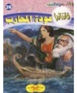 تحميل عودة المحارب - سلسلة فانتازيا #26- أحمد خالد توفيق