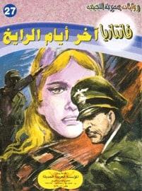 تحميل آخر أيام الرايخ - سلسلة فانتازيا #27- أحمد خالد توفيق