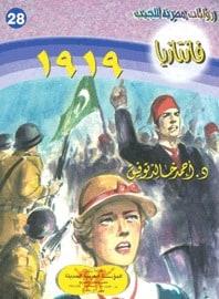 تحميل رواية 1919 - سلسلة فانتازيا #28- أحمد خالد توفيق