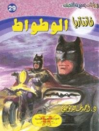 تحميل رواية الوطواط - سلسلة فانتازيا #29- أحمد خالد توفيق