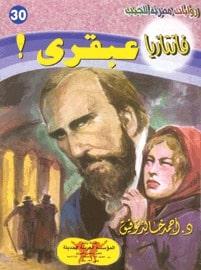 تحميل رواية عبقري - سلسلة فانتازيا #30- أحمد خالد توفيق