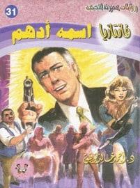 تحميل رواية اسمه أدهم - سلسلة فانتازيا #31- أحمد خالد توفيق