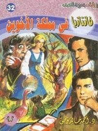 تحميل في مملكة الأخوين - سلسلة فانتازيا #32- أحمد خالد توفيق