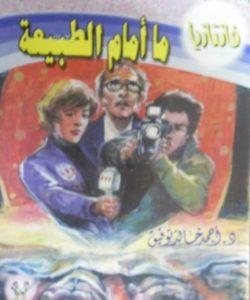 تحميل ما أمام الطبيعة - سلسلة فانتازيا #35- أحمد خالد توفيق