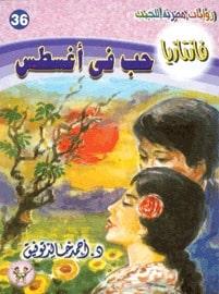 تحميل حب في أغسطس- سلسلة فانتازيا #36- أحمد خالد توفيق