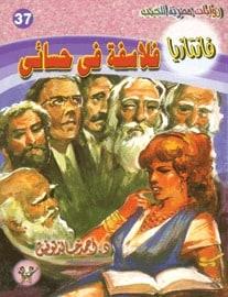 تحميل فلاسفة في حسائي - سلسلة فانتازيا #37- أحمد خالد توفيق