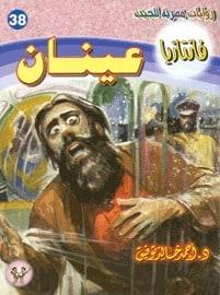تحميل رواية عينان - سلسلة فانتازيا #38- أحمد خالد توفيق