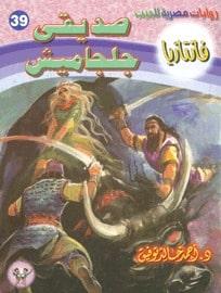تحميل صديقي جلجاميش - سلسلة فانتازيا #39- أحمد خالد توفيق