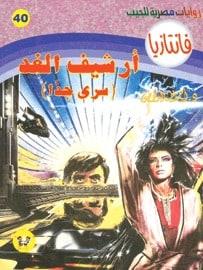 تحميل أرشيف الغد - سلسلة فانتازيا #40- أحمد خالد توفيق