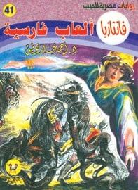 تحميل ألعاب فارسية- سلسلة فانتازيا #41- أحمد خالد توفيق