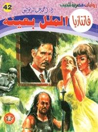 تحميل رواية الملل بعينه - سلسلة فانتازيا #42- لـ أحمد خالد توفيق