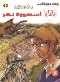 تحميل رواية أسطورة نهر - سلسلة فانتازيا #43- لـ أحمد خالد توفيق
