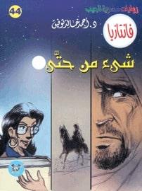تحميل رواية شيء من حتى - سلسلة فانتازيا #44- لـ أحمد خالد توفيق