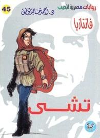 تحميل رواية تشي - سلسلة فانتازيا #45- لـ أحمد خالد توفيق
