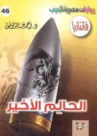 تحميل رواية الحالم الأخير - سلسلة فانتازيا #46- لـ أحمد خالد توفيق