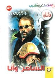 تحميل رواية الساحر وأنا - سلسلة فانتازيا #47- لـ أحمد خالد توفيق
