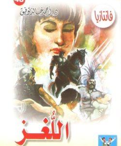 تحميل رواية اللغز - سلسلة فانتازيا #48- لـ أحمد خالد توفيق