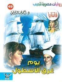 تحميل يوم غرق الأسطول - سلسلة فانتازيا #49- أحمد خالد توفيق
