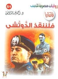 تحميل رواية فلننقذ الدوتشي - سلسلة فانتازيا #51- لـ أحمد خالد توفيق